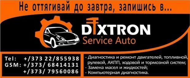 Автосервис OPEL, ремонт Опель в Кишинёве