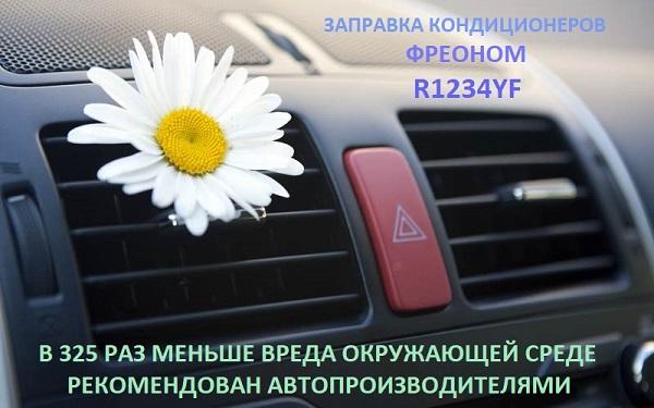 ЗАПРАВКА КОНДИЦИОНЕРОВ АВТО В КИШИНЁВЕ