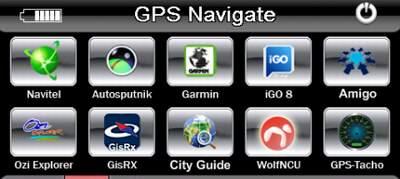дополнительные функции навигаторов