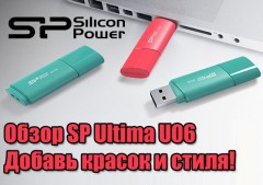 "Флешки Silicon Power ""Ultima U06"" Classic"
